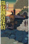 開化鐵道探偵の本