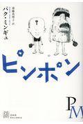 ピンポンの本