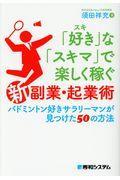 「好き」な「スキマ」で楽しく稼ぐ「新」副業・起業術の本