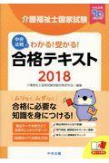 介護福祉士国家試験わかる!受かる!合格テキスト 2018の本