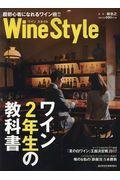 Wine Styleワイン2年生の教科書の本