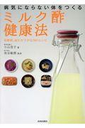 病気にならない体をつくる「ミルク酢」健康法の本