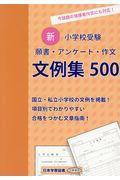 新小学校受験願書・アンケート・作文文例集500