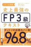 史上最強FP3級テキスト 17ー18年版の本