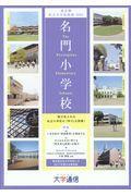 東京圏私立小学校情報 2018