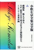 小松左京全集完全版 26の本