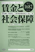 賃金と社会保障 2017年 5/25号の本
