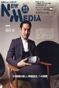 NEW MEDIA (ニューメディア) 2017年 07月号