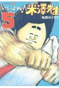 いいよね!米澤先生 5の本