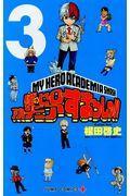 僕のヒーローアカデミアすまっしゅ!! 3の本