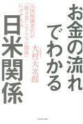 お金の流れでわかる日米関係の本