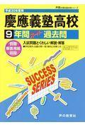 慶應義塾高等学校 平成30年度用の本