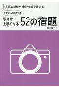 すずちゃん先生からの写真が上手くなる52の宿題の本