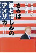 さらば愛と憎しみのアメリカの本