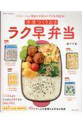 冷凍つくりおきラク早弁当の本
