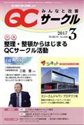 QC (キューシー) サークル 2017年 03月号の本
