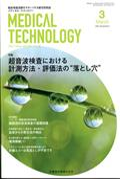 Medical Technology (メディカル テクノロジー) 2017年 03月号の本