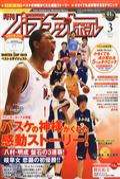 月刊 バスケットボール 2016年 03月号の本