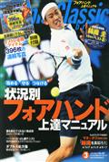 Tennis Classic Break (テニスクラシックブレイク) 2016年 03月号の本