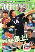VOLLEYBALL (バレーボール) 2016年 03月号の本