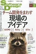 Software Design (ソフトウェア デザイン) 2016年 03月号...の本