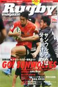 Rugby magazine (ラグビーマガジン) 2016年 04月号の本