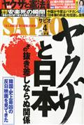 SAPIO (サピオ) 2016年 04月号の本