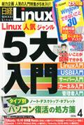 日経 Linux (リナックス) 2016年 04月号の本