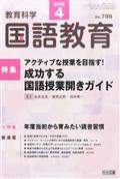教育科学 国語教育 2016年 04月号の本