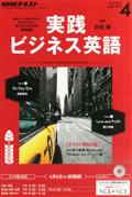 NHK ラジオ 実践ビジネス英語 2016年 04月号