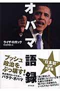 オバマ語録の本