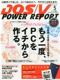 DOS/V POWER REPORT (ドス ブイ パワー レポート) 2016年 05月号