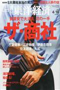 週刊 東洋経済 2016年 4/16号の本