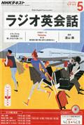 NHK ラジオ ラジオ英会話 2016年 05月号の本