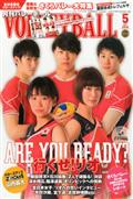 VOLLEYBALL (バレーボール) 2016年 05月号の本