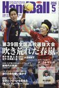 Handball (ハンドボール) 2016年 05月号の本