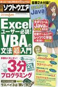 日経ソフトウエア 2016年 06月号の本