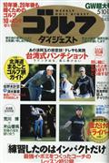 週刊 ゴルフダイジェスト 2016年 5/17号の本