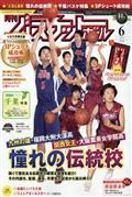 月刊 バスケットボール 2016年 06月号