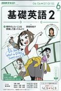 NHK ラジオ 基礎英語2 2016年 06月号の本