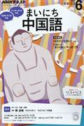 NHK ラジオ まいにち中国語 2016年 06月号の本