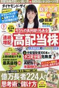 ダイヤモンド ZAi (ザイ) 2016年 07月号の本