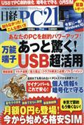 日経 PC 21 (ピーシーニジュウイチ) 2016年 07月号の本