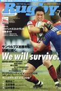 Rugby magazine (ラグビーマガジン) 2016年 07月号の本