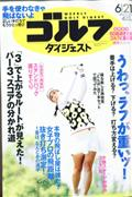週刊 ゴルフダイジェスト 2016年 6/21号の本