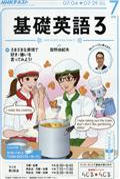 NHK ラジオ 基礎英語3 2016年 07月号の本