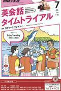 NHK ラジオ 英会話タイムトライアル 2016年 07月号の本