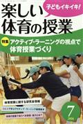 楽しい体育の授業 2016年 07月号の本