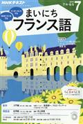 NHK ラジオ まいにちフランス語 2016年 07月号