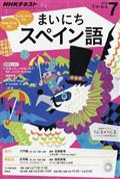 NHK ラジオ まいにちスペイン語 2016年 07月号の本